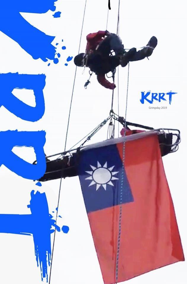 比賽內容包含眾多繩索救援任務,例如透過超過10公斤的擔架將傷患運送至相對安全處等項目。(圖擷自「KRRT -since 2018.01.01」)