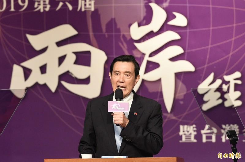 前總統馬英九出席「2019第六屆兩岸經濟論壇」致詞,並與來賓們一同進行啟動儀式。(記者叢昌瑾攝)