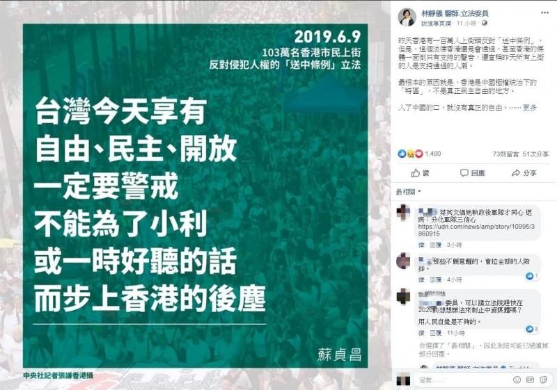 民進黨立委林靜儀指出,即便有百萬港人上街抗議,港府仍會通過「送中條例」修法,呼籲台灣人別因小利奉送「自由」,若接受一國兩制,請直接轉成中國國籍,「不要拿台灣孩子們的自由民主,換取你們的政治利益。」(擷取自「林靜儀 醫師.立法委員」臉書)