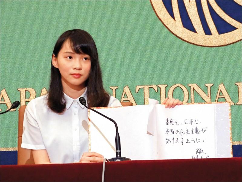 「學民女神」周庭十日在東京開記者會,以日文寫下「希望香港和日本都能有真正的民主主義」。(駐日特派員林翠儀攝)
