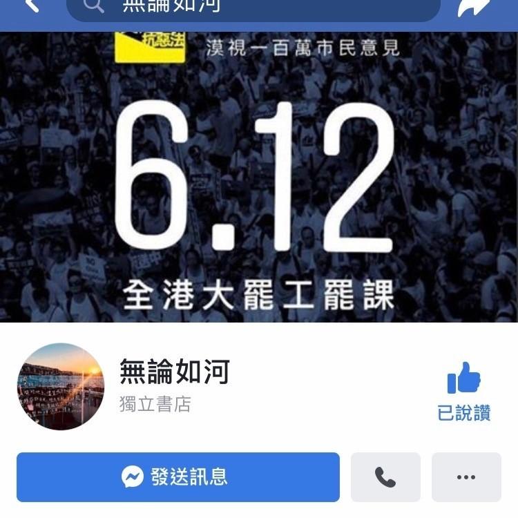 淡水的獨立書店「無論如河」響應全港罷工罷課行動。(取自「無論如河」臉書)