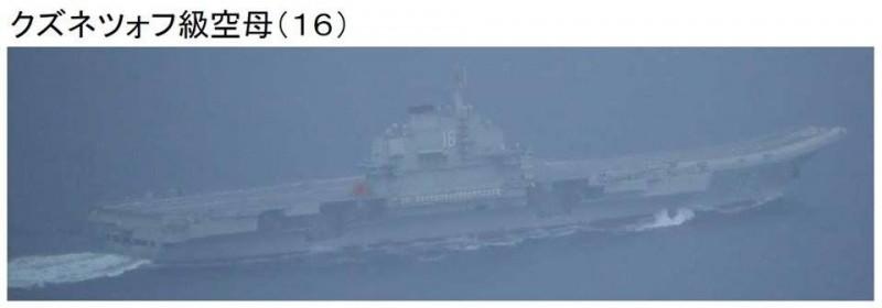 中國遼寧號航艦再度出沒。(取自日本防衛省資料)
