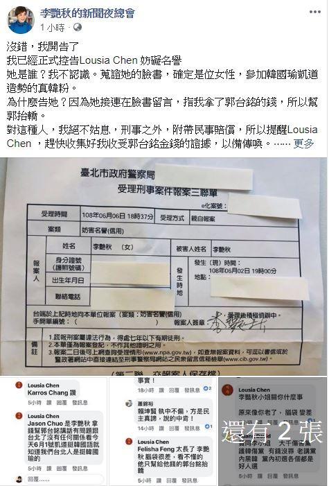 李艷秋於臉書公開韓粉妨礙名譽證據。(圖擷取自李艷秋臉書)