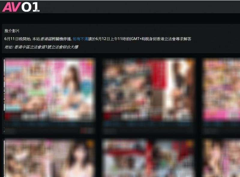 知名成人影片網站「AV01」宣布,今晚起香港區網站暫時關閉,要港民明天前往立法會。(圖擷自AV01)