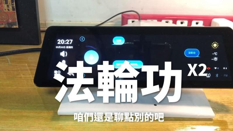 台灣基進晚間張貼中國語音助理開箱影片,沒想到該語音助理「小芮」政治敏感度破表,不斷想要轉移話題。(圖取自台灣基進YouTube頻道)