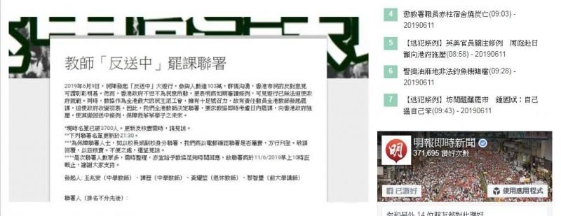 香港當局明(12日)將如期交立法會二讀《逃犯條例》修訂草案,香港各界蓄勢待發,不少團體開始發起罷工活動,也有網民號召到香港政府總部大樓前聲援民主派議員,據《明報》新聞表示,退休教師黃耀堃等4名教師亦在網上發起「教師『反送中』罷課聯署」,並稱至昨晚(10日)9點半,已有至少3700人聯署。(圖擷取自《明報》)