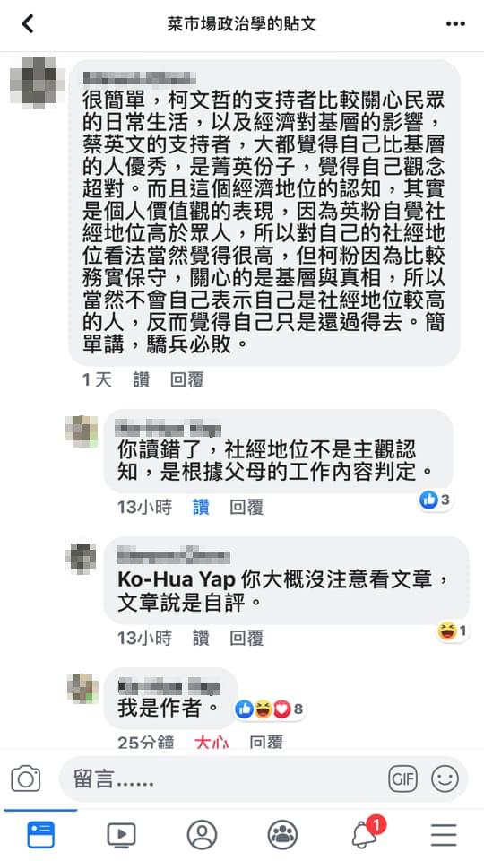 網友嗆沒注意看文章,作者一句神回打臉。(圖擷自臉書柯粉的超譯天地)