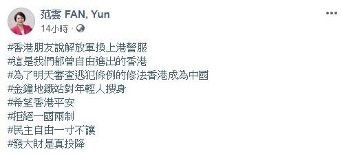 范雲在臉書發文表示,有香港人透露解放軍換上港警服對民眾搜身。(翻攝自范雲臉書粉絲團)