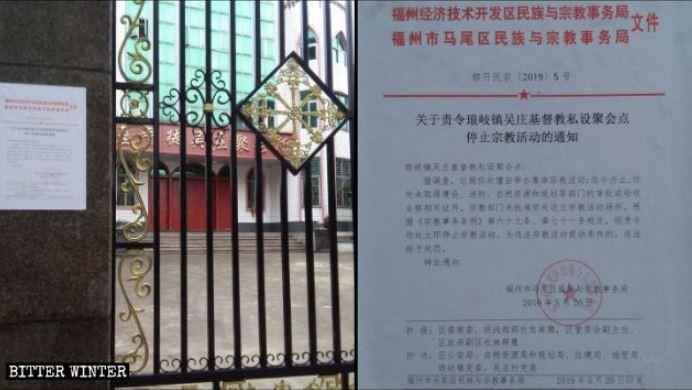 中國各地基督教系家庭教會紛紛遭到嚴格取締。(擷取自《寒冬》)