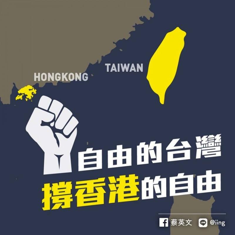 香港民眾反送中,與港警發生激烈衝突,蔡英文總統今晚在臉書繼續聲援爭取民主自由的港人,「全世界信仰民主自由的人,今天都會選擇和香港人在一起」。(擷取自蔡英文臉書)