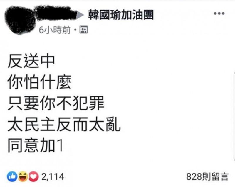 香港有許多民眾為了捍衛民主走上街頭參加「反送中遊行」,目前警察甚至開槍鎮壓,引起網路不少民眾恐慌,但某些韓粉可不這麼想,有韓粉在臉書社團對「反送中運動」進行抨擊,還引起不少韓粉迴響。(圖片擷取自臉書)