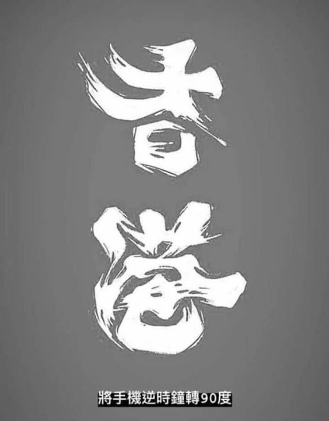 筆名「藤井樹」的作家吳子雲12日晚間分享一張「神圖」,暗藏「香港加油」,令網友紛紛驚呼感動。(圖擷取自Facebook)