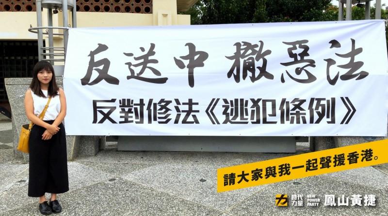 黃捷呼籲台灣民眾,「自由和民主不分你我,而是普世價值,請大家與我一起聲援香港」。(擷取自黃捷臉書)