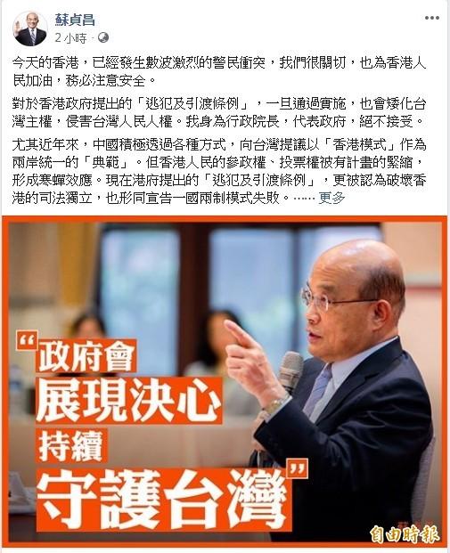 行政院長蘇貞昌今晚嚴正表態說,對於香港政府提出的「逃犯及引渡條例」,一旦通過實施,也會矮化台灣主權,侵害台灣人民人權。「我身為行政院長,代表政府,絕不接受」。(擷取自蘇貞昌臉書)