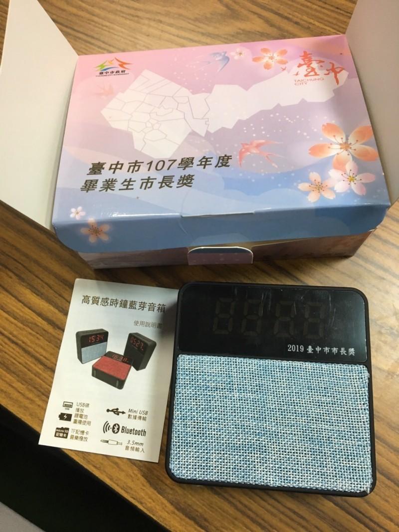 台中市長獎送鐘,家長氣炸,教育局解答是多功能藍芽音箱。(圖由讀者提供)
