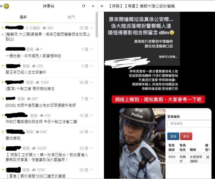 香港民眾為抗議《逃犯條例》走上街頭,爆發嚴重流血衝突,有香港網友爆料,昨開槍的香港警方裡疑似有中國公安假扮,不是真的港警,引起網友熱烈討論。(圖擷取自「LIHKG 討論區」)