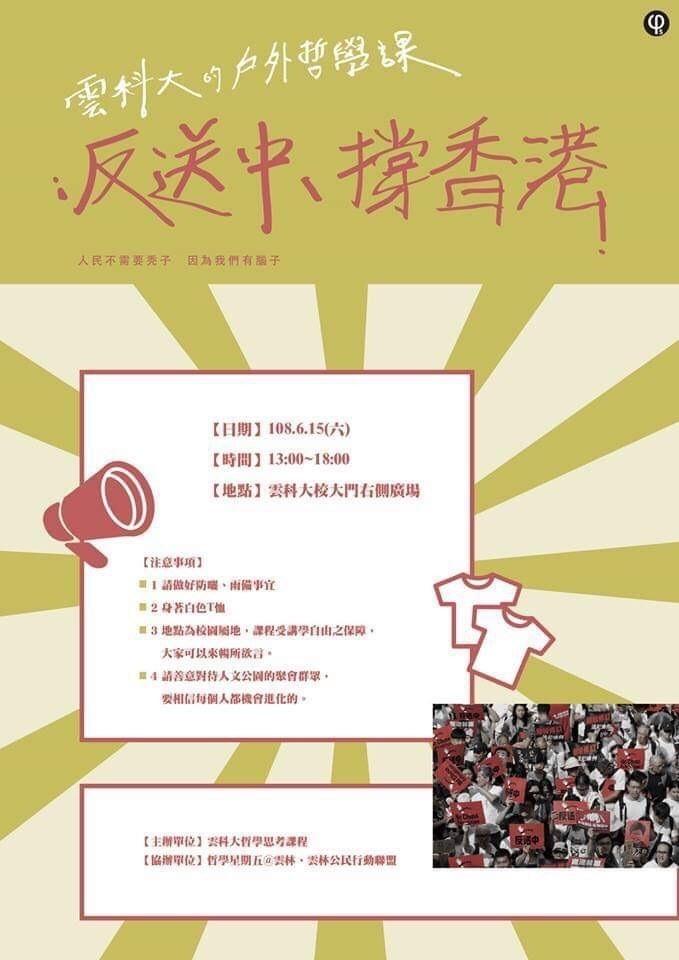 高雄市長韓國瑜這個週六將在斗六市人文公園舉辦參選總統造勢大會,造勢會場隔壁的雲林科技大學,同時間將舉辦「反送中、撐香港」戶外哲學課。(記者詹士弘翻攝)