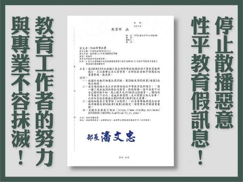 反同團體散布性平教育假訊息 教長潘文忠怒向警政署舉報