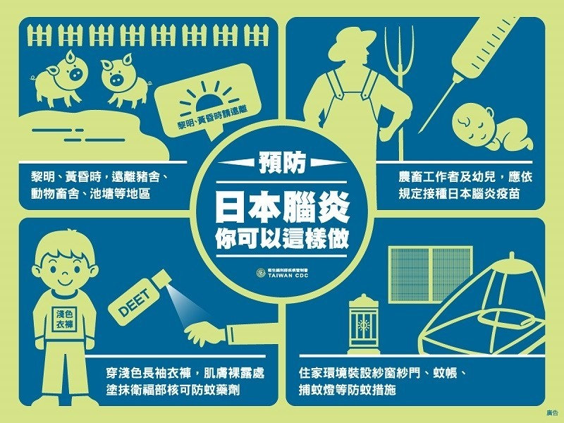 屏東縣政府呼籲鄉親預防日本腦炎。(屏縣衛生局提供)
