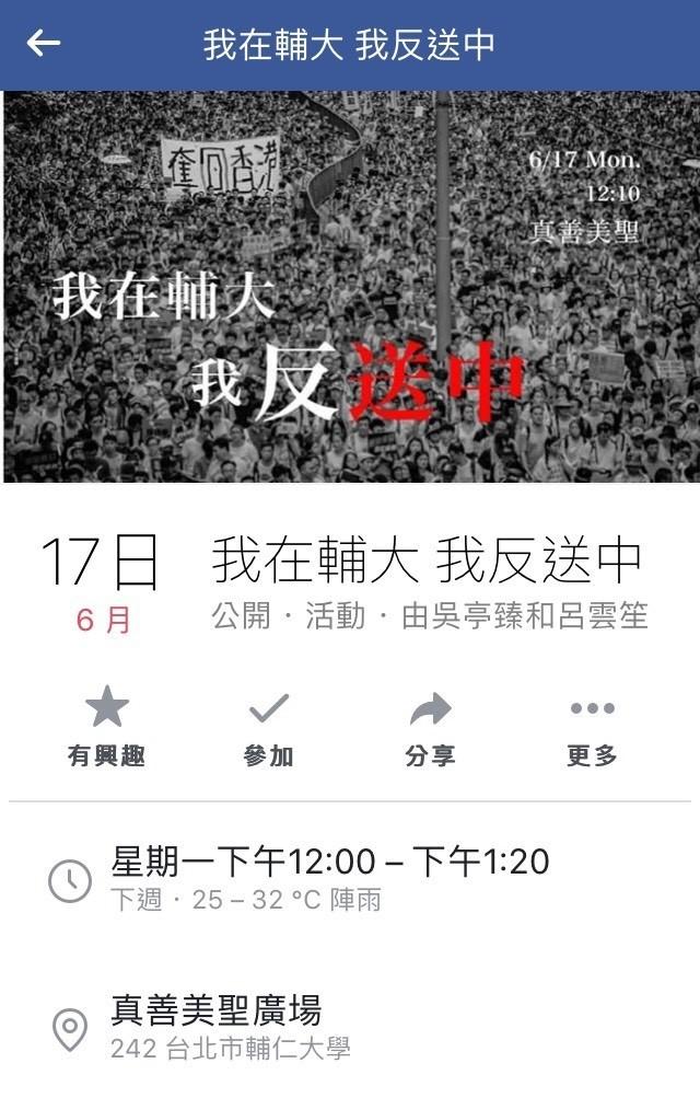 輔大學生擬在下週一6月17日辦「我在輔大,我反送中」活動,卻傳出輔仁大學僑陸組告知預定出席的香港學生「不能在該活動中帶有立場的發言」。(取自活動臉書)