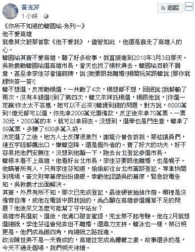 黃光芹指出,韓國瑜今年2月時就想參選總統。(圖擷取自黃光芹臉書)