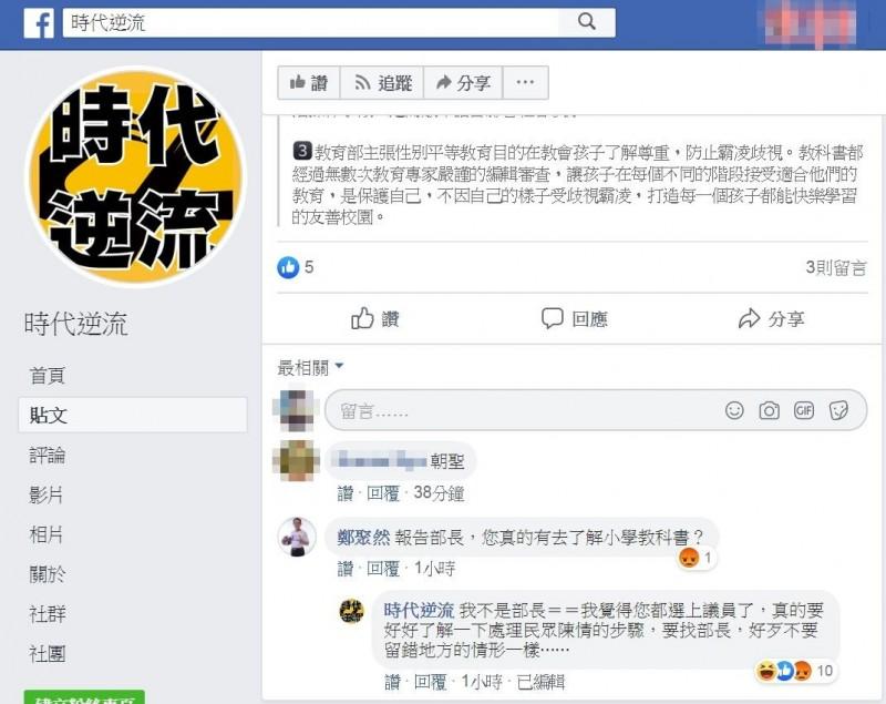 鄭聚然留言嗆教育部長,被專頁小編回嗆。(圖擷取自臉書粉絲專頁「時代逆流」)