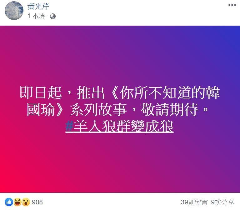 黃光芹預告將大爆料,網友紛紛表示期待。(圖翻攝黃光芹臉書)