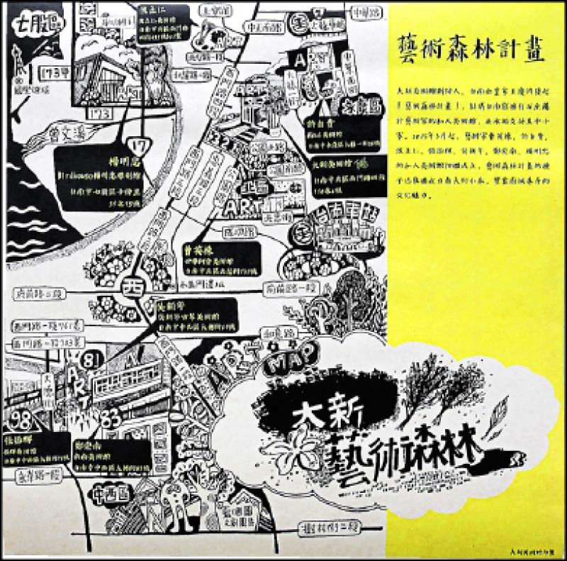 王慶祥發起的藝術森林計畫在大台南遍地開花,盼讓藝術美學生活化。(記者李惠洲/攝影)