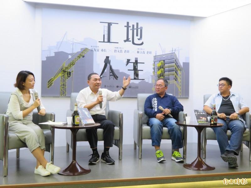 新北市長侯友宜與「做鐵工的人」作者曾文昌(右二)、「做工的人」作者林立青(右),交換在工地做工的心得。(記者何玉華攝)
