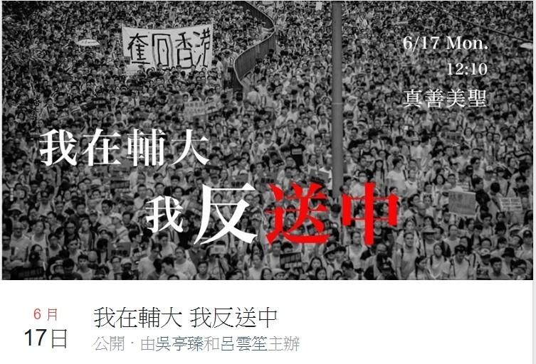 輔仁大學聲援活動發起人吳亭臻說,17日的活動照常舉行。(圖擷自「我在輔大 我反送中」活動臉書)