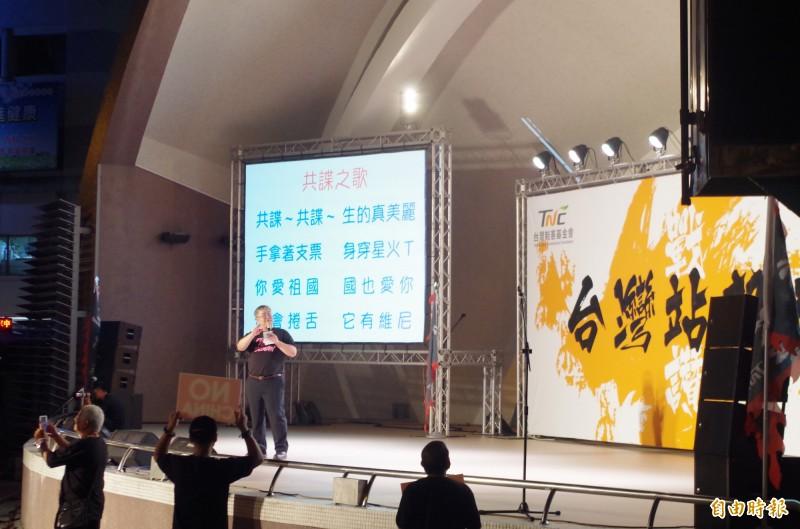 台灣制憲基金會改編兒歌為「共諜之歌」。(記者王善嬿攝)
