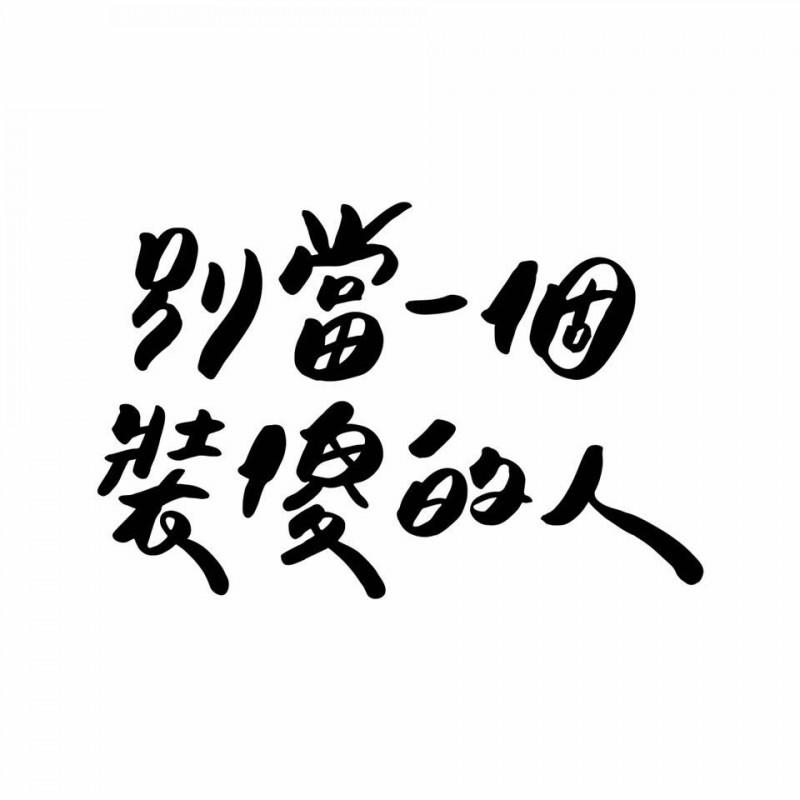 台灣新銳藝術家「沒有文青」聲援反送中作品。(擷取自沒有文青臉書粉絲專頁)