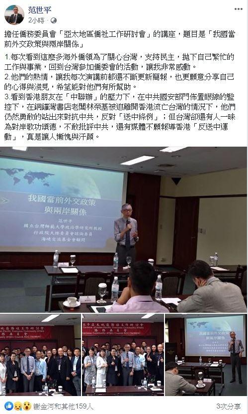 台師大政研所教授范世平表示,看到香港勇敢對抗中共,但台灣卻還有人一昧為對岸歌功頌德,不敢批評中共,還有媒體不願報導香港「反送中運動」,真的令人慚愧與汗顏。(擷取自范世平臉書)