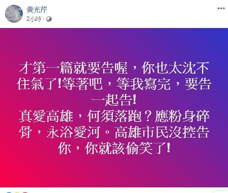 黃光芹在臉書嗆韓:「才第一篇就要告喔,也太沉不住氣了」。(翻攝黃光芹臉書)
