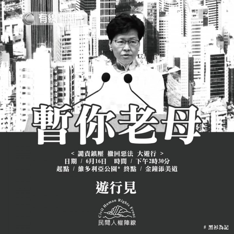 對於林鄭宣布暫緩《逃犯條例》修訂,香港民陣製圖怒嗆「暫你老母」,痛批市民浴血,林鄭沒有絲毫歉意,「她真的是『兩個孩子的母親』?」(圖擷取自KEN Tsang 曾健超臉書)