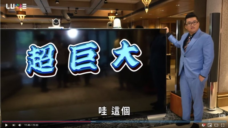 郭台銘家的客廳非常寬敞,擺放了兩張沙發,以及一台「超大型」的120吋電視,郭台銘透露,這台電視是廠商專門製造,目前國內「就兩台」而已。(擷取自「Joeman」YouTube頻道)