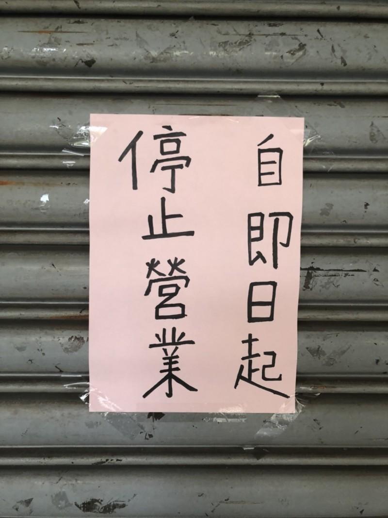 萬丹市區的「李弘志眼科診所」在服務地方26年後,貼出「停止營業」的告示,引起鄉民關切。(許展維提供)