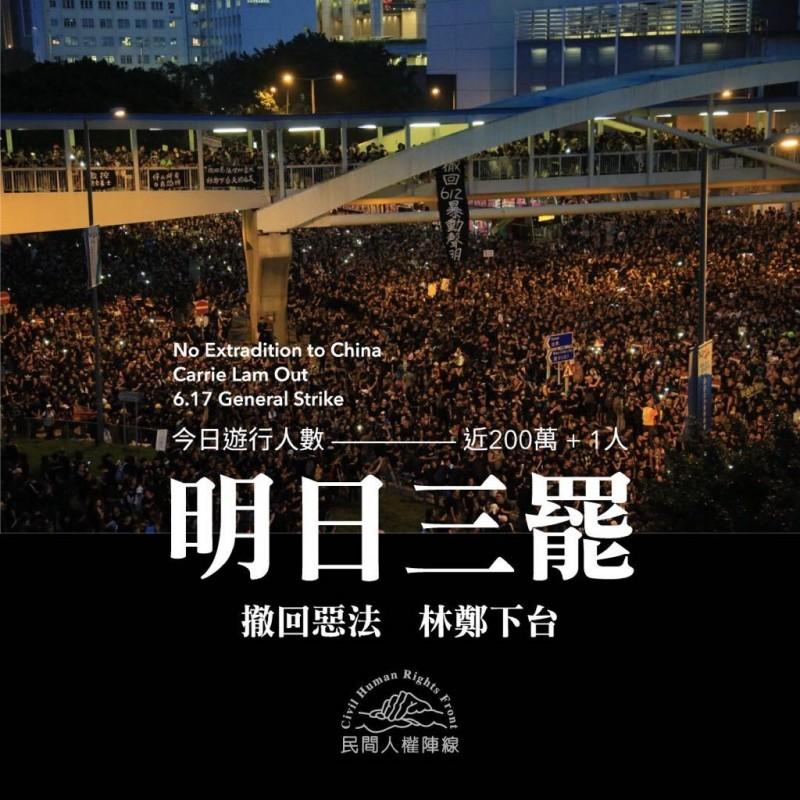 「民間人權陣線」晚間11點左右表示,今日遊行人數將近200萬+1人。(圖擷取自民間人權陣線)