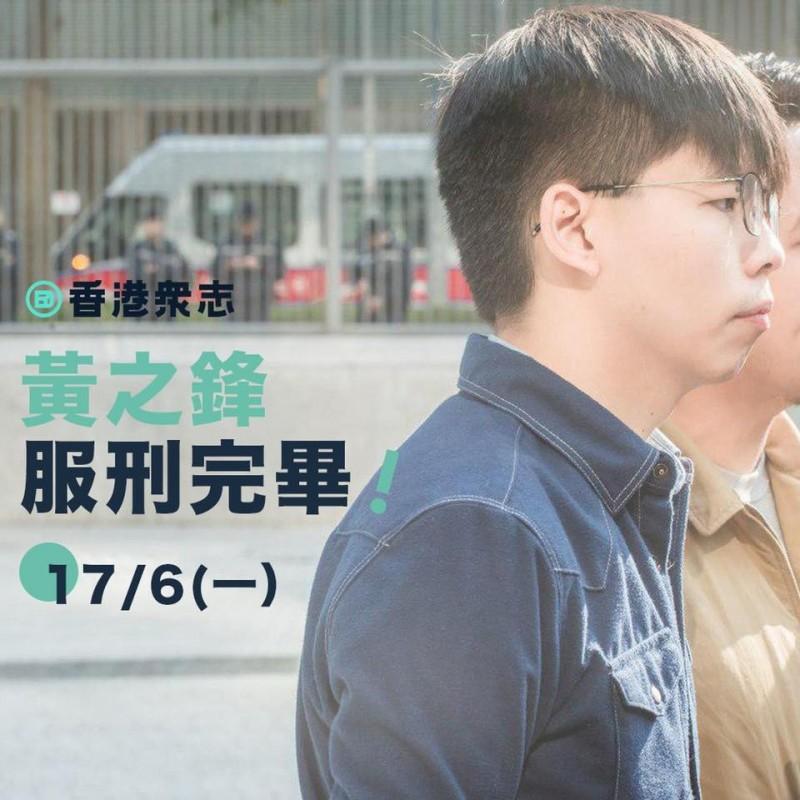 「香港眾志」秘書長黃之鋒表示,今天上午10時出獄。(圖擷取自黃之鋒臉書粉專)
