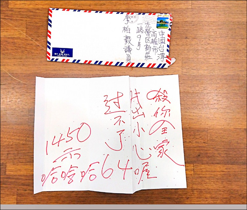 高雄七名議員接獲寄自香港的恐嚇信,因卡在司法互助問題,全案沒有下文。(記者黃良傑翻攝)