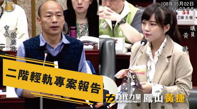 時代力量高市議員黃捷批評韓國瑜,北上立院爭預算只是藉口。(記者王榮祥翻攝)