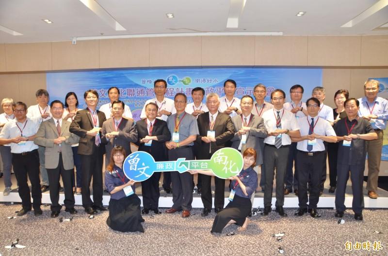 南區水資源局舉辦曾文南化聯通管工程計畫廉政平台宣示大會,各界響應。(記者吳俊鋒攝)