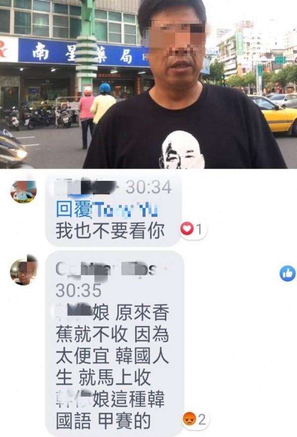 被三字經問候媽 韓粉「杏仁哥」告2網友