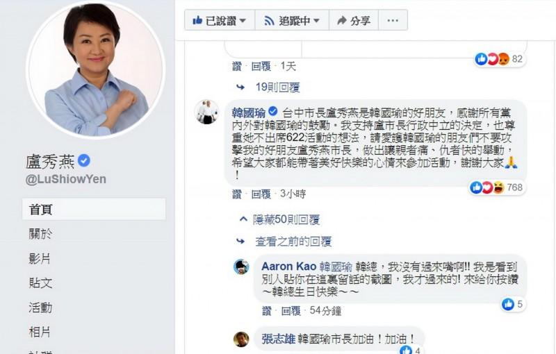 高雄市長韓國瑜留言支持盧秀燕不出席622活動。(翻攝自盧秀燕臉書)