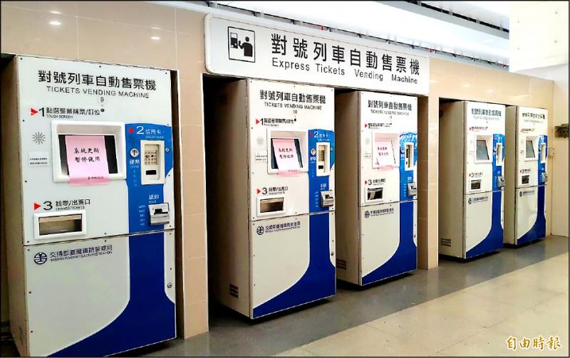 台鐵台中站共有五台對號列車自動售票機,三台暫停使用。(記者張菁雅攝)