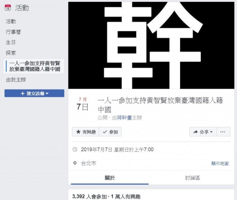 有網友在臉書發起支持黃智賢放棄台灣國籍、入籍中國的活動。(圖擷取自臉書)