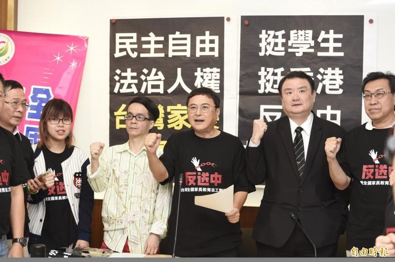 全國家長教育志工聯盟17日在立法院舉行支持香港「反送中」記者會,除譴責香港政府之作為外,並表達支持香港的家長們為孩子爭取自由法治的未來。(記者叢昌瑾攝)