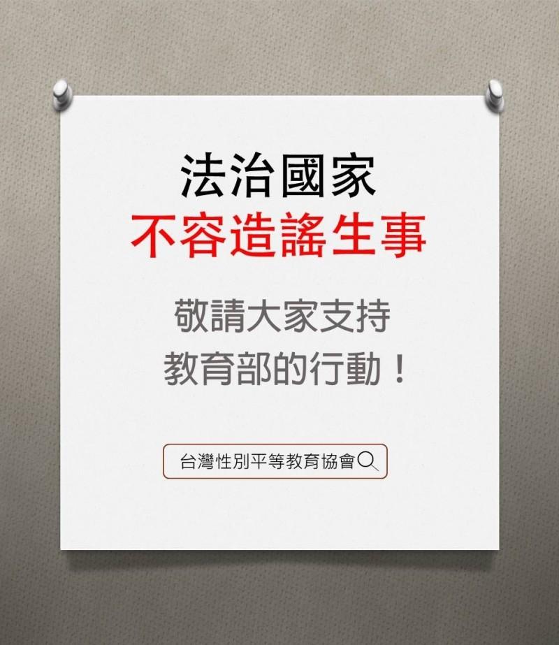 台灣性別平等教育協會今在臉書公開發文,支持教育部舉報造成社會不安的不實謠言,維護教育工作者的努力與尊嚴,以及捍衛性別平等教育的決心,強調「我們都是潘文忠,大家一起接戰帖。」(取自臉書)