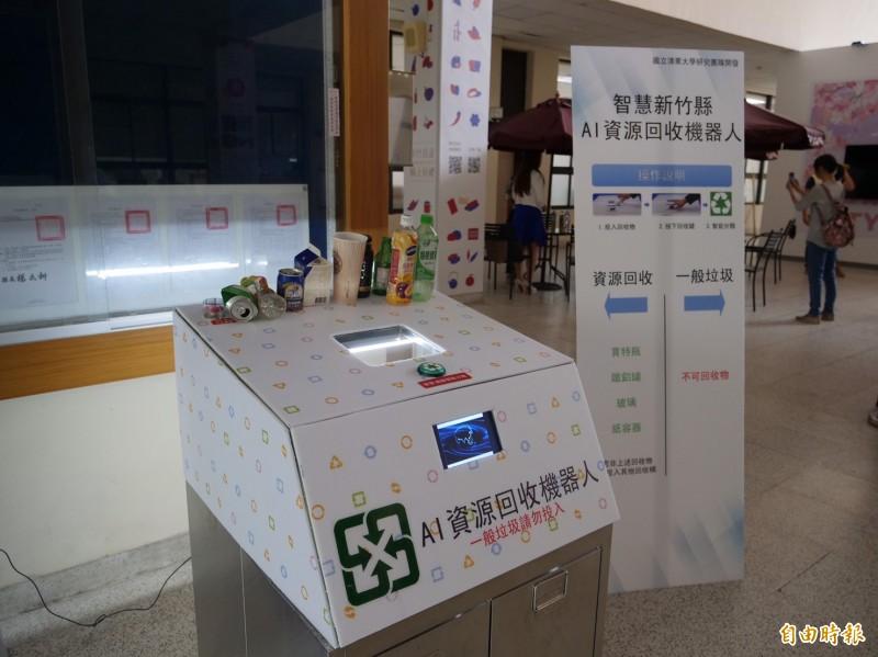 「AI資源回收機器人」今天開始進駐新竹縣政府前棟1樓、社區集市站。(記者黃美珠攝)