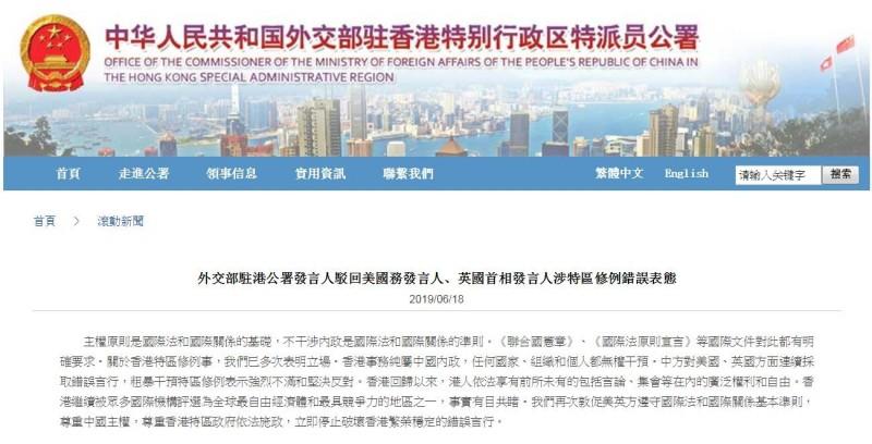 中國外交部駐香港特別公署從15日起,罕見的連續4天發佈新聞稿對修訂《逃犯條例》發表看法。(圖擷取自中國外交部駐香港特別公署網站)